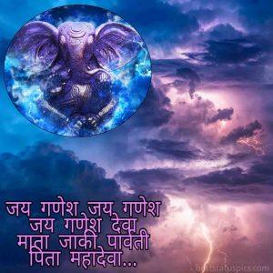 ganpati bappa ganesha status in hindi with photo