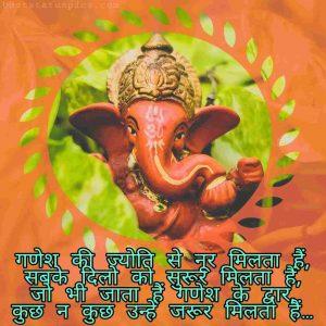 ganesh puja status hindi for whatsapp attitude