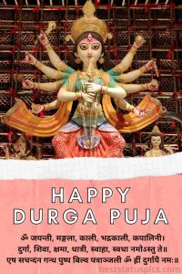 Happy durga puja 2020 wishes quotes and pushpanjali mantra in hindi