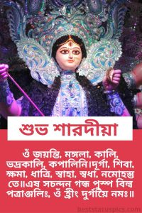 Happy durga puja 2020 wishes and maa durga mantra in bengali for facebook status