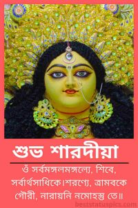 Happy durga puja 2020 quotes and pushpanjali maa durga mantra in bengali