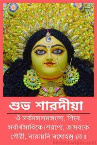 Happy durga puja 2020 quotes and pushpanjali maa durga mantra in bengali