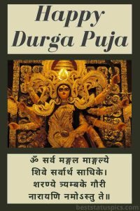 Happy durga puja 2020 quotes and pushpanjali maa durga mantra in hindi
