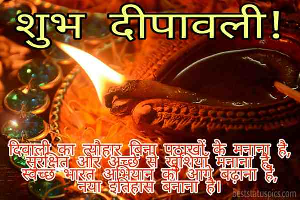happy diwali 2021 wishes in hindi, deepavali images quotes