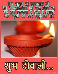 Happy Diwali 2020 wishes in Hindi for Whatsapp status