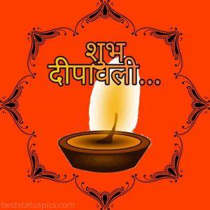 happy diwali 2020, shubh deepavali wishes images in hindi