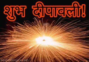 happy diwali 2020, deepavali wishes in hindi hd