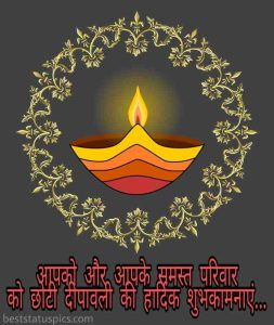 happy diwali 2020, shubh deepawali greetings, images in hindi