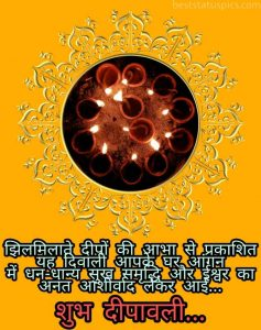 happy diwali 2020 wishes images in hindi download for Whatsapp