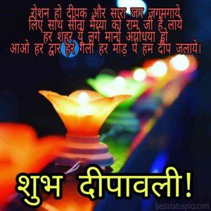 happy diwali 2020, good wishes in hindi for shubh deepavali