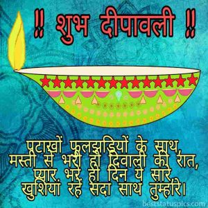 happy diwali wishes in hindi status, deepavali 2020 quotes pic
