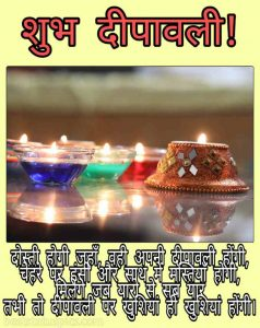 happy diwali 2020 with diya wishes , quotes in hindi