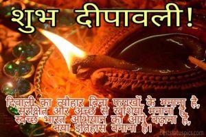 happy diwali 2020 wishes images in hindi shayari, quotes, sms