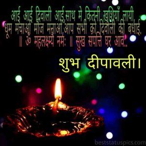 happy diwali 2020 wishes photos in hindi shayari, quotes, sms