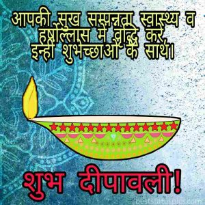 Happy Diwali 2020 wishes images in Hindi for Whatsapp DP