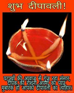 happy deepavali 2020 pics in hindi shayari, quotes, messages