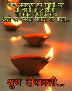happy diwali 2020 wishes and text in hindi for whatsapp