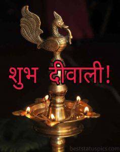 happy diwali 2020 wishes in hindi wallpaper for Whatsapp