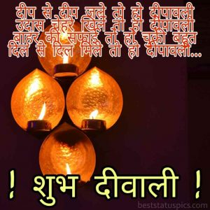 happy diwali 2020 shayari and wishes hindi images hd