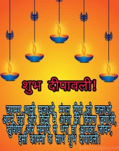happy diwali 2020, deepavali quotes wishes in hindi images HD