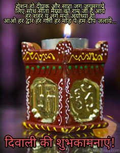 images for happy diwali 2020 wishing in hindi