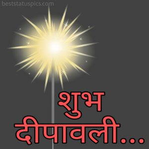 happy deepavali 2020 wishes in hindi with firework image HD