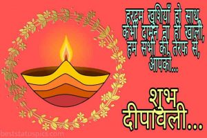 Happy Diwali 2020 wishes, quotes, images in Hindi for Whatsapp DP