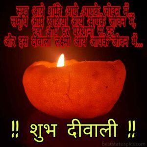 Happy Diwali 2020 wishes, quotes, photos in Hindi for Whatsapp profile