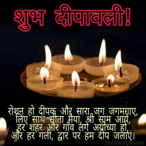 Happy Diwali 2020 wishes, quotes, pics in Hindi