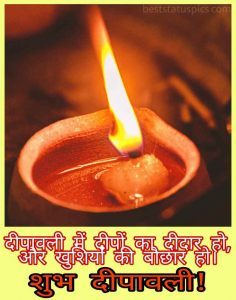 happy diwali 2020 wishes sms messages in hindi