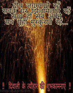 happy diwali 2020 best wishes in hindi for Whatsapp status