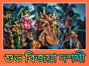 happy subho vijayadashami 2020 images in bengali for facebook status and whatsapp DP