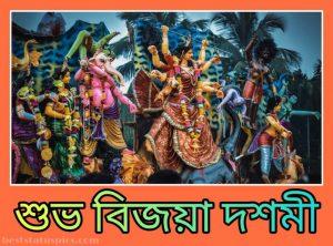 happy subho vijayadashami 2020 images in bengali for facebook status and whatsapp DP