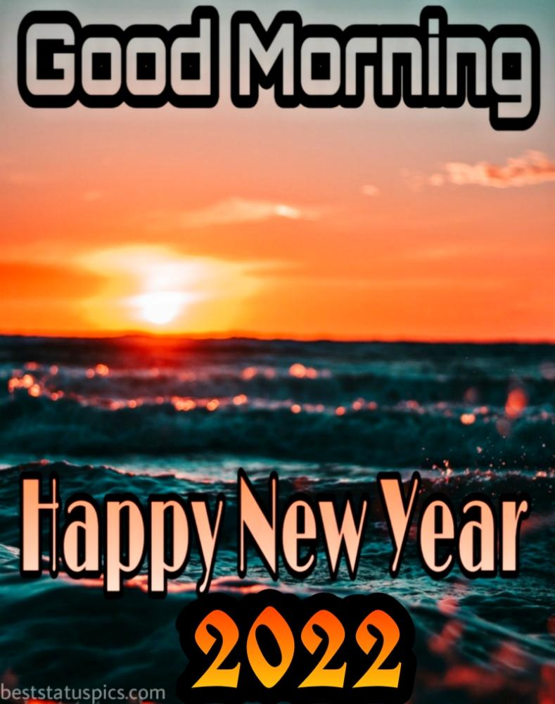 Beautiful Good Morning Happy New Year 2022 images HD with sea and sunrise